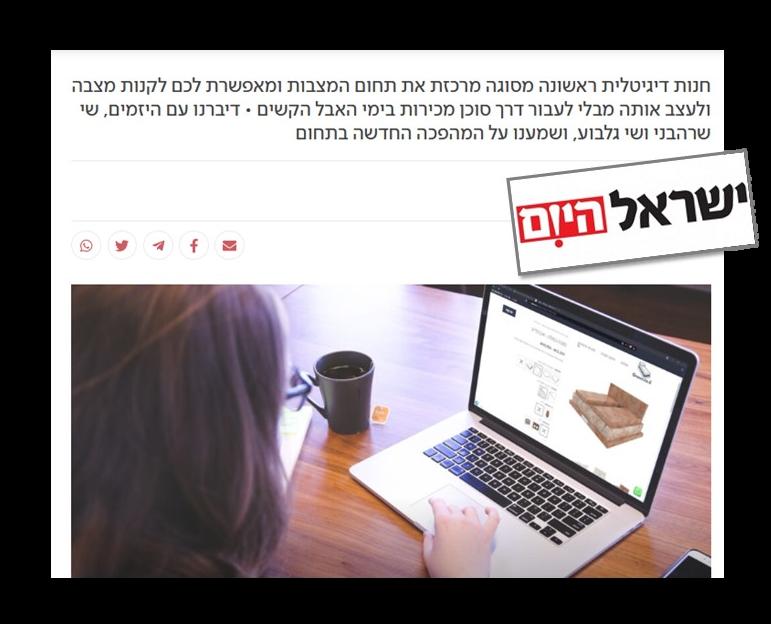 grave.co.il כתבה ישראל היום